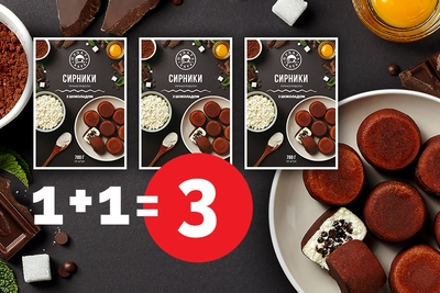 """Сирники з шоколадом заморожені """"Сам Собі Шеф"""" 1+1=3"""